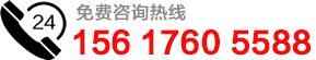 联系电话:156 1760 5588